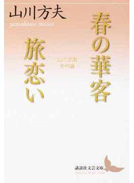 春の華客|旅恋い 山川方夫名作選(講談社文芸文庫)