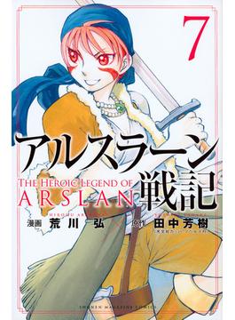 アルスラーン戦記 7 (講談社コミックスマガジン)(少年マガジンKC)