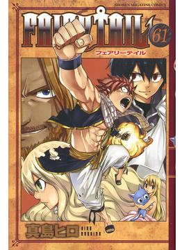FAIRY TAIL 61 (講談社コミックスマガジン)(少年マガジンKC)