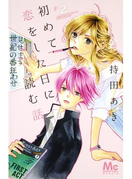 初めて恋をした日に読む話 2 (マーガレットコミックス)(マーガレットコミックス)