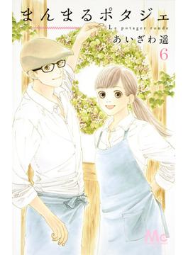 まんまるポタジェ 6 (マーガレットコミックス)(マーガレットコミックス)