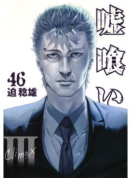噓喰い 46 (ヤングジャンプコミックス)(ヤングジャンプコミックス)