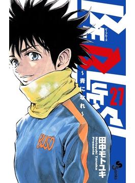 BE BLUES! 27 青になれ (少年サンデーコミックス)(少年サンデーコミックス)