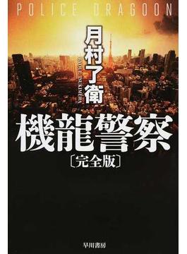 機龍警察 完全版(ハヤカワ文庫 JA)