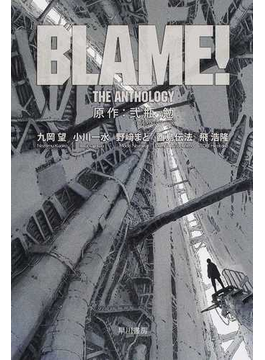 BLAME!THE ANTHOLOGY(ハヤカワ文庫 JA)