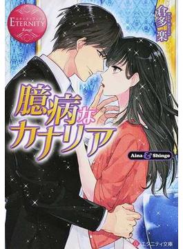 臆病なカナリア Aina & Shingo(エタニティ文庫)