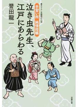 泣き虫先生、江戸にあらわる 書き下ろし長編時代小説(双葉文庫)