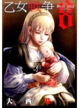 乙女戦争ディーヴチー・ヴァールカ 8 (ACTION COMICS)(アクションコミックス)