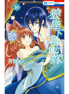 狼陛下の花嫁 16 (花とゆめCOMICS)(花とゆめコミックス)