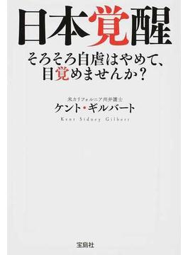 日本覚醒 そろそろ自虐はやめて、目覚めませんか?(宝島SUGOI文庫)