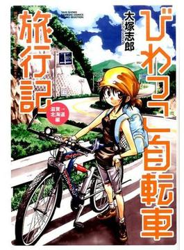 びわっこ自転車旅行記 滋賀→北海道編 (BAMBOO COMICS)