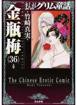 まんがグリム童話 金瓶梅36(ぶんか社コミック文庫)