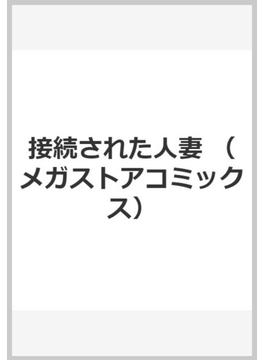 接続された人妻 (メガストアコミックス)