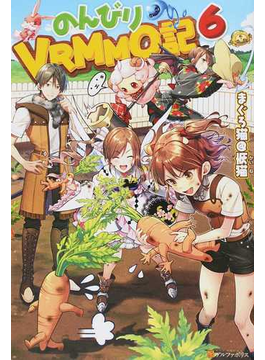 のんびりVRMMO記 6