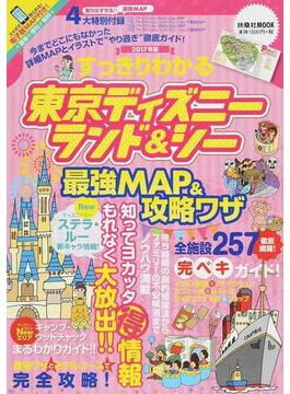 すっきりわかる東京ディズニーランド&シー最強MAP&攻略ワザ 2017年版(扶桑社MOOK)