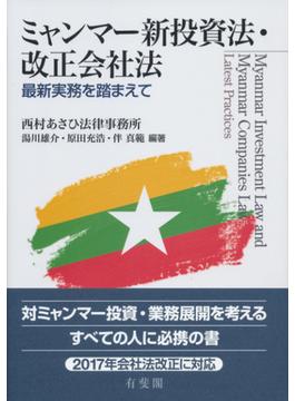 ミャンマー新投資法・改正会社法 最新実務を踏まえて