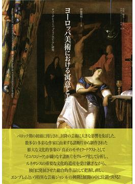 ヨーロッパ美術における寓意と表象 チェーザレ・リーパ『イコノロジーア』研究