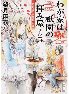 わが家は祇園の拝み屋さん 5 桜月夜と梅花の夢(角川文庫)