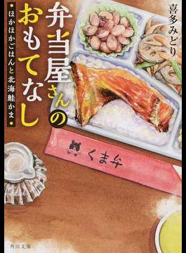 弁当屋さんのおもてなし ほかほかごはんと北海鮭かま(角川文庫)