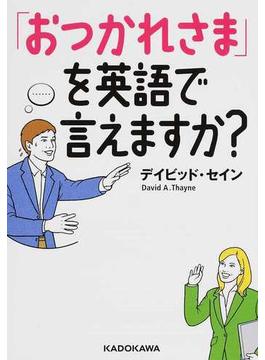 「おつかれさま」を英語で言えますか?(中経の文庫)