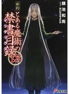 新約とある魔術の禁書目録 18(電撃文庫)