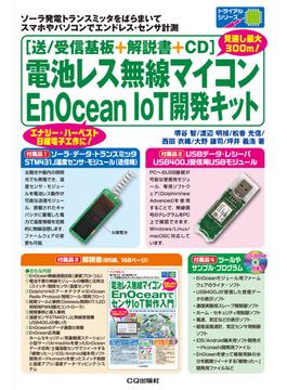 [送/受信基板+解説書+CD]電池レス無線マイコンEnOcean IoT開発キット ソーラ発電トランスミッタをばらまいて,スマホやパソコンでエンドレス・センサ計測