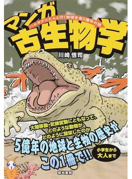 マンガ古生物学 ハルキゲニたんと行く地球生命5億年の旅
