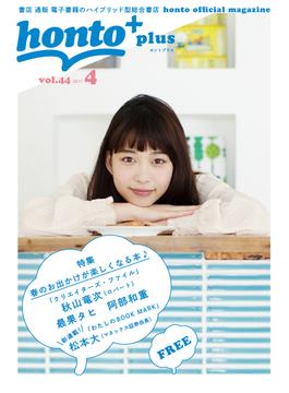 [無料]honto+(ホントプラス)vol.44 2017年4月号