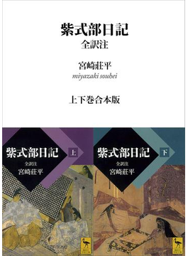 紫式部日記 全訳注 上下巻合本版(講談社学術文庫)