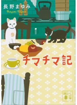 チマチマ記(講談社文庫)