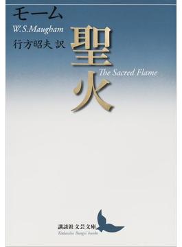 聖火(講談社文芸文庫)