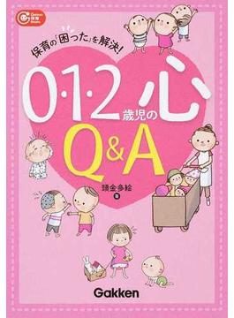 0・1・2歳児の心Q&A 保育の「困った」を解決!(Gakken保育Books)