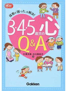 3・4・5歳児の心Q&A 保育の「困った」を解決!(Gakken保育Books)