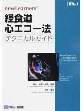 経食道心エコー法テクニカルガイド