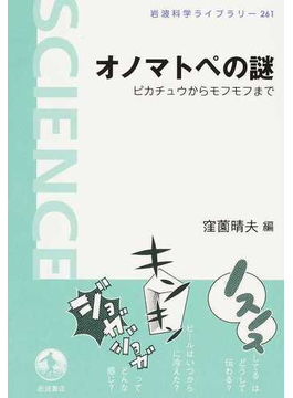オノマトペの謎 ピカチュウからモフモフまで(岩波科学ライブラリー)