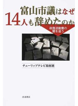富山市議はなぜ14人も辞めたのか 政務活動費の闇を追う