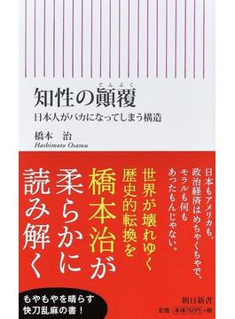 知性の顚覆 日本人がバカになってしまう構造(朝日新書)