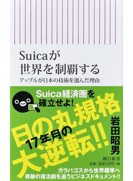 Suicaが世界を制覇する アップルが日本の技術を選んだ理由(朝日新書)