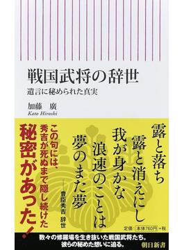 戦国武将の辞世 遺言に秘められた真実(朝日新書)
