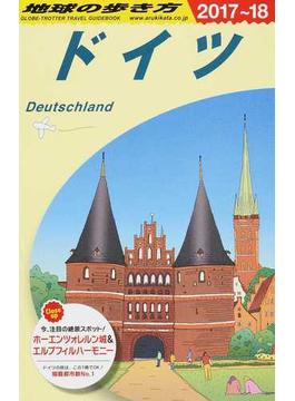 地球の歩き方 2017〜18 A14 ドイツ