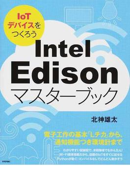 Intel Edisonマスターブック IoTデバイスをつくろう