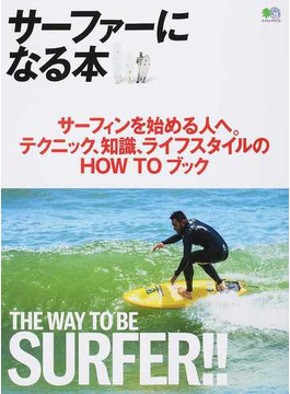 サーファーになる本 サーフィンを始める人へ。テクニック、知識、ライフスタイルのHOW TOブック(エイムック)