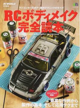 RCボディメイク完全読本(エイムック)