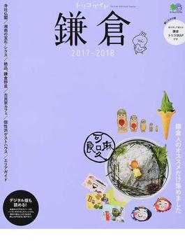 トリコガイド鎌倉 2017−2018(エイムック)