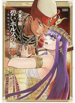 碧いホルスの瞳 3 男装の女王の物語 (HARTA COMIX)