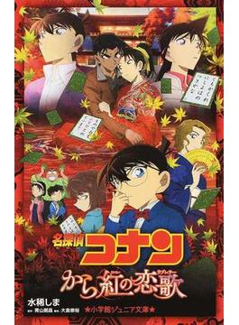名探偵コナン から紅の恋歌(小学館ジュニア文庫)