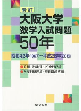 大阪大学数学入試問題50年 昭和42年(1967)〜平成28年(2016) 新訂