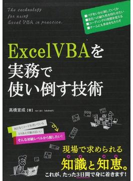 Excel VBAを実務で使い倒す技術