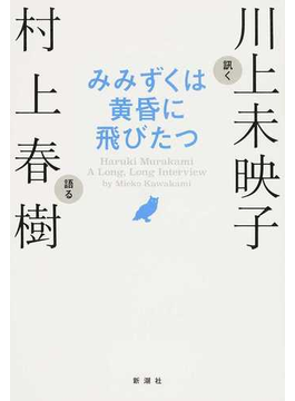 みみずくは黄昏に飛びたつ Haruki Murakami A Long,Long Interview