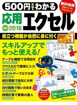 500円でわかる 応用エクセル2016(コンピュータムック500円シリーズ)